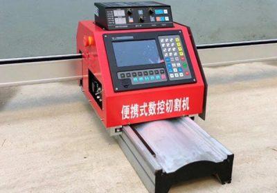 CNCポータブルメタルプラズマ切断機